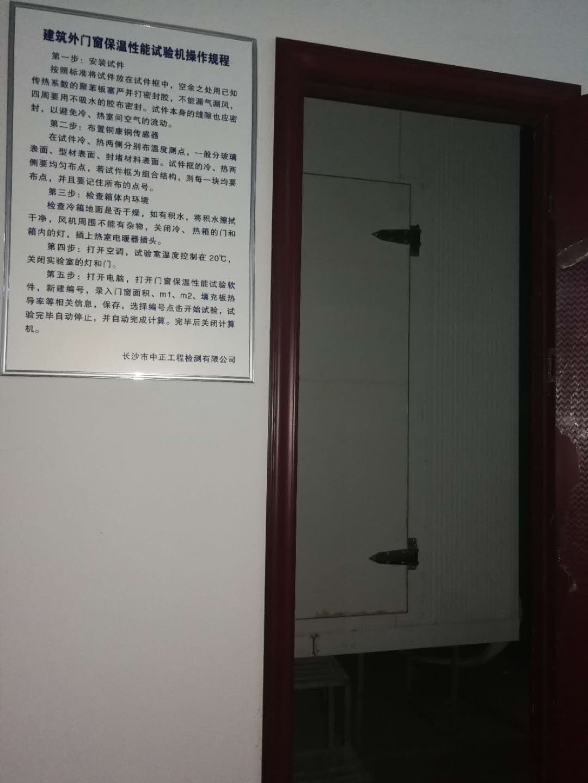门窗保温性能检测仪器