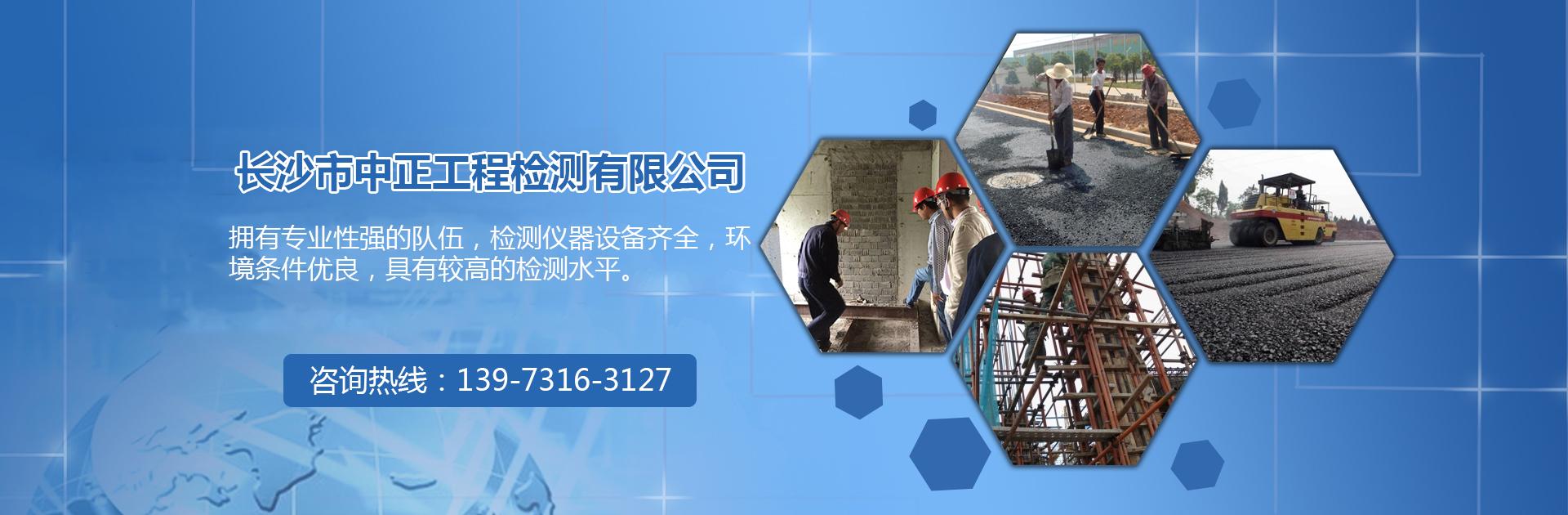 长沙市中正工程检测有限公司